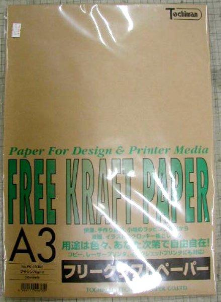 画像1: クラフトペーパーA3 50枚入り(NO.FK-A3-BR) (1)