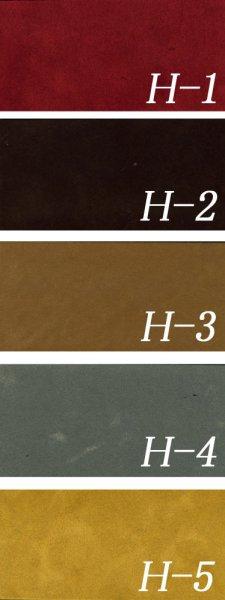 画像1: 製本用クロスH 起毛 (1)
