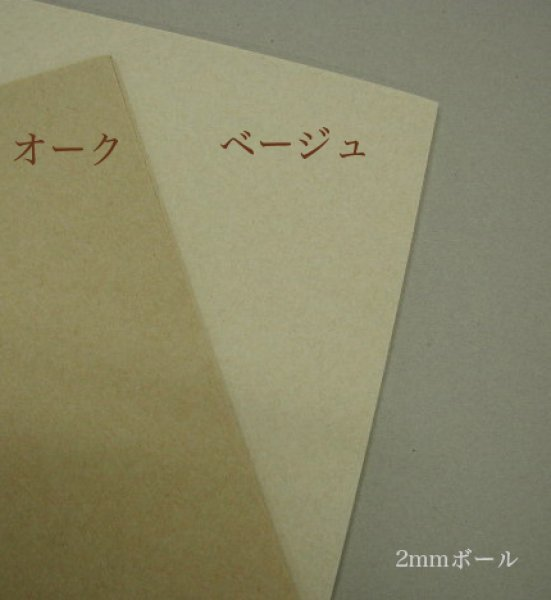 画像1: 本文紙 ファーストヴィンテージ  生成りタイプ A4 (1)