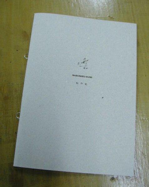 画像1: marumizu 製作帖 (1)