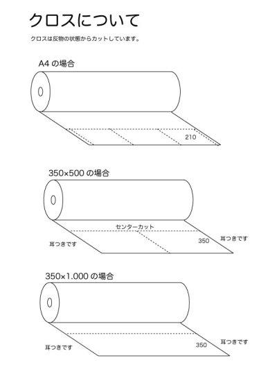 画像1: 製本用クロス ●和風(桜)A4サイズ