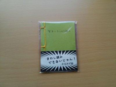 画像2: 製本にまつわる謎