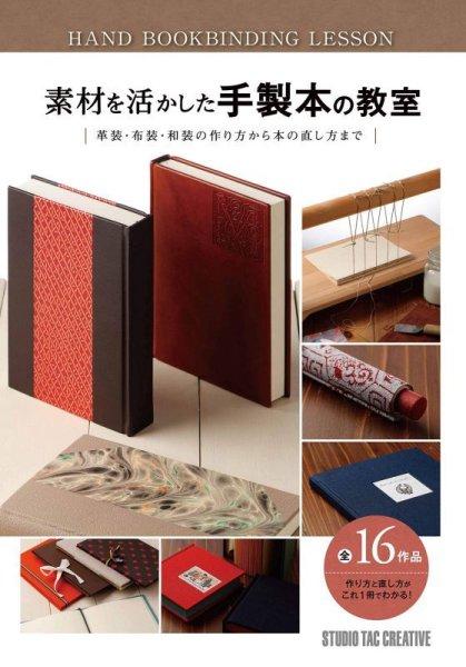画像1: 素材を活かした手製本の教室―革装・布装・和装の作り方から本の直し方まで (1)