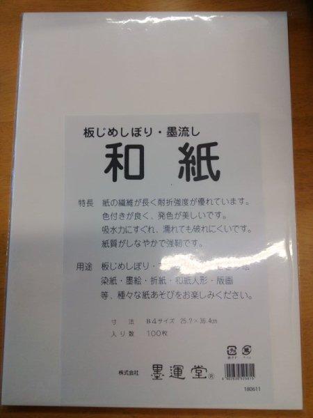 画像1: 墨流し用 和紙 (10枚入り) (1)