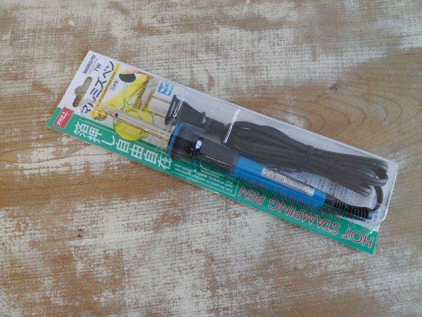 画像1: マルミズペン(Hot stamping pen) (1)