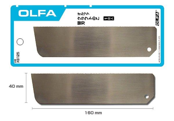 画像1: 替刃:クラフトノコ用 (OLFA XB125)  (1)