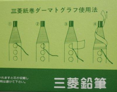 画像2: 白鉛筆(ダーマトグラフ)