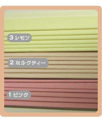 画像1: [在庫限り]人絹花布 単色
