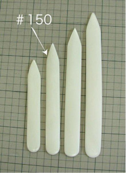 画像1: ボーンフォルダー 150mm (1)